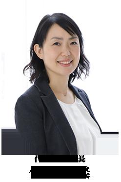 代表取締役 伊藤 惠美
