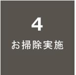 flow4お掃除実施
