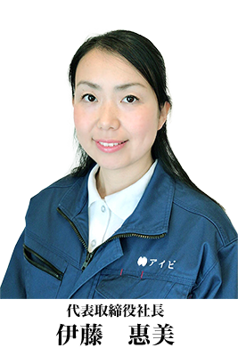 代表取締役社長 伊藤 惠美