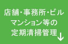 店舗・事務所・ビル・マンション等の定期清掃管理